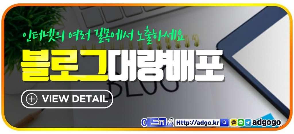광고대행사블로그배포